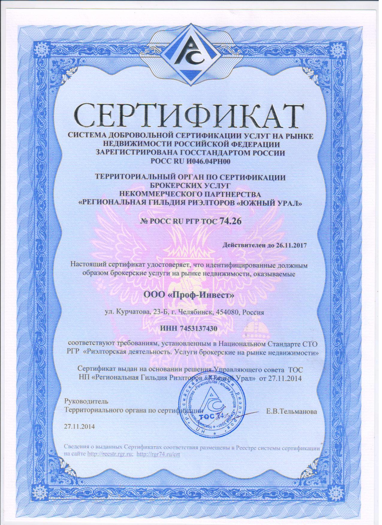 Сертификат на минет